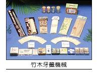竹木牙籤機械
